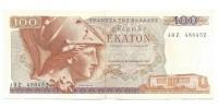 Grecia 200b !!!